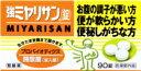 【ミヤリサン】強ミヤリサン錠 90錠【指定医薬部外品