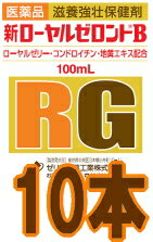 Shin Royal seront B 100 ml X 10 solutions
