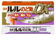 【第一三共】ルル のど飴 DX グレープ味 【医薬部外品】