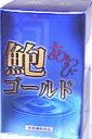 鮑ゴールド (アワビゴールド)383mg×90粒【ナカトミ】