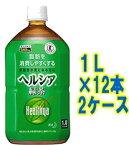 【送料無料!! まとめ割!!】 花王 ヘルシア緑茶1L(1000ml)×12本2ケース 【特保】【※同梱不可】【P25Apr15】