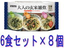 【キューピー】ヘルシーキューピー 大人の玄米雑炊 【6食セット×8個】【YDKG-kj】