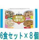 【キューピー】ヘルシーキューピー 寒天麺 【4食セット×8個】【YDKG-kj】