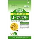 活力あふれる生活に小林製薬の栄養補助食品 ローヤルゼリー 180粒(約30日分)