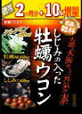 井藤漢方 しじみの入った牡蠣ウコン 400mg×264粒【YDKG-kj】【Be_3/4_1】