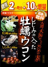 Ito Oriental clam with Oyster turmeric 400 mg x 264 grains fs3gm