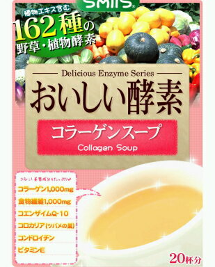 Delicious enzymatic collagen soup 5 g × 20 follicles