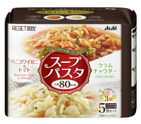 リセットボディ soup pasta 5 meals fs3gm