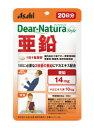 【アサヒフード】 ディアナチュラ スタイル 亜鉛 20粒(20日分) 【P25Apr15】