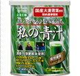 ヤクルト 私の青汁 【レギュラー缶】 200g【P25Jan15】
