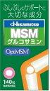 【久光製薬】HISAMITSU MSM 140粒 グルコサミン【P25Apr15】