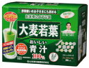 [Yamamoto Chinese medicine] with 3 g of *88 bag [264 g] of green soup shaker that an economical barley young leave is delicious [fs2gm] [Be_3/4_1]