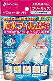 【ニチバン】防水フィルム ロールタイプ 10cm×1mBFR10【P25Jan15】