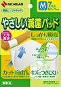 【ニチバン】やさしい 滅菌パッド 60×75mmMサイズ 7枚  YMM