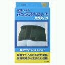【日本シグマックス】マックスベルト CH アクティブ 【Lサイズ】※お取り寄せ商品【P25Apr15】
