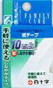 【白十字】ファミリーケア 紙テープ 10mm×10m