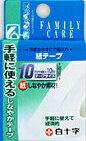 【白十字】ファミリーケア 紙テープ 10mm×10m【P25Jan15】