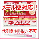 [email service correspondence!] 15 g of at non [gel transparent non-steroid] [Kobayashi Pharmaceutical] [the second kind pharmaceutical products]