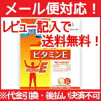 Kobayashi pharmaceutical nutrition supplementary food vitamin E 120 grain (approximately 60 days min) 3 pieces! * Non-cancelable