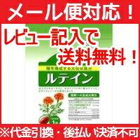 Kobayashi pharmaceutical co., Ltd. nutrition supplementary food lutein 30 ( approximately 30 min ) fs3gm