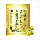 【救心製薬】救心製薬ののどにやさしい金銀花のど飴<70g・10個セット>