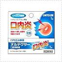 【第2類医薬品】オルテクサー口腔用軟膏 5g <口内炎治療薬...