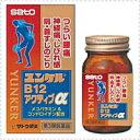 【第3類医薬品】ユンケルB12アクティブα <120錠>【佐藤製薬】※セルフメディケーション税制対象商品
