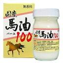 【ユウキ製薬】国産馬油100 70ml...