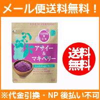 【∴メール便 送料無料!!】【ファイン】スーパーフード アサイー&マキベリー 50g