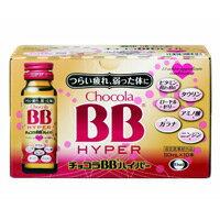 チョコラBB 【 ハイパー 】 50ml*10本 【エーザイ】 【指定医薬部外品 】