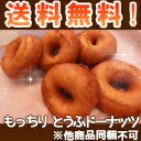Tohu-donutu200
