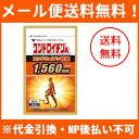 【メール便!送料無料!】【サンヘルス】コンドロイチンA 90...