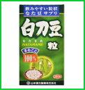 山本漢方 白刀豆粒100% 280粒