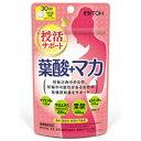 【井藤漢方製薬】葉酸+マカ 60粒