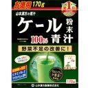 全品2%OFFクーポン! 9/26 1:59まで山本漢方ケール粉末青汁 170g