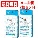 【送料無料!メール便!2個セット!】【湖池屋】ピンキーフレッシュ(PinkyFRESH)15粒×2