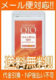 !! Coenzyme Q10 & astaxanthin 30 grain fs3gm