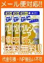 【∴メール便 送料無料!!】【3個セット!!】DHCの健康食品 ガルシニアエキス 20日分(100粒)【3個セット!!】