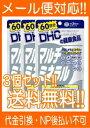 【∴メール便 送料無料!!】【3個セット!!】DHCの健康食品 マルチミネラル 60日分(180粒)...