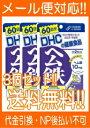 【∴メール便 送料無料!!】【3個セット!!】DHCの健康食品 ヘム鉄 60日分【栄養機能食品(鉄・ビタミンB12・葉酸)】(120粒)【3個セット!!】