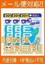【∴メール便 送料無料!!】【3個セット!!】DHCの健康食品 EPA 20日分(60粒) 【3個セット!!】