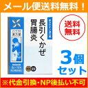 【第2類医薬品】【メール便!送料無料!3個セット】【松浦漢方...