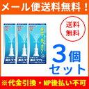 【第2類医薬品】【メール便!送料無料!3個セット】ビタトレール 鼻炎スプレー 30ml×3個