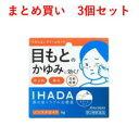 【第2類医薬品】【まとめ買い3個セット】 資生堂 IHADA イハダ プリスクリードi 6g×3
