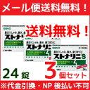 【第2類医薬品】【∴メール便 送料無料!!】 ストナリニS 24錠×3個セット ※キャンセル不可
