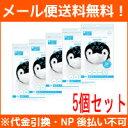 【メール便!送料無料!5個セット】【王子ネピア】 ネピア 鼻セレブマスク 小さめサイズ 5枚入×5個