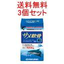 【送料無料!】【3個セット!】【マルマン】サメ軟骨粒90粒×3個セット