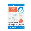 【資生堂】イハダ 薬用スキンケアセット とてもしっとり1セット
