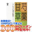 Syakuyaku300