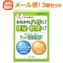 【大幸薬品】【メール便!送料無料!】【3個セット】ラッパ整腸